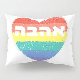 "Hebrew ""Ahava"" or ""Love"" in a Rainbow Heart Pillow Sham"
