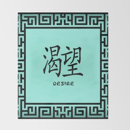 """Symbol """"Desire"""" in Green Chinese Calligraphy Throw Blanket"""