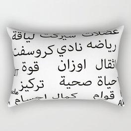 Gym Arabic English Rectangular Pillow