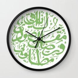 Arabic Calligraphy Pale Green Circle Wall Clock