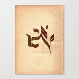 Hebrew Calligraphy Canvas Print