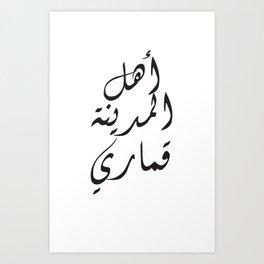 Madinah Art Print