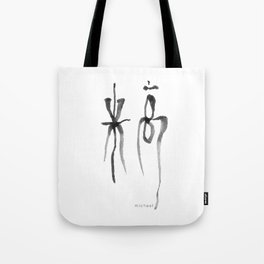 Name: Michael in Chinese word Translation Tote Bag