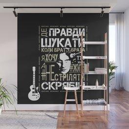 Kuzma Skryabin Wall Mural
