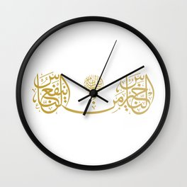 Hadithe design Islam Islamic Arabic Calligraphy Gift Idea graphic Wall Clock