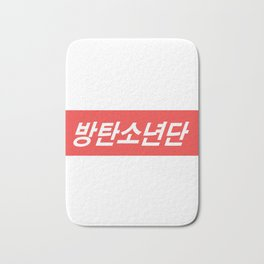BTS Hangul Bangtan Boys red Bath Mat