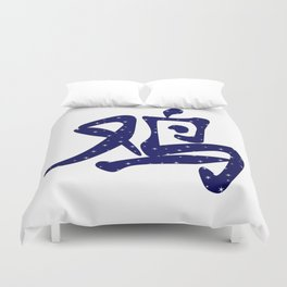Chinese Year of the Rooster Duvet Cover