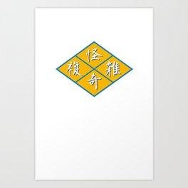 """Complicate and bizarre"" in Kanji Art Print"