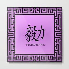 "Symbol ""Perseverance"" in Mauve Chinese Calligraphy Metal Print"