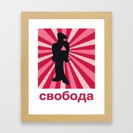 Свобода [Liberty] Framed Art Print