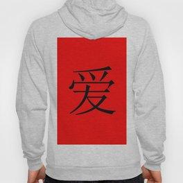 Chinese Love Hoody