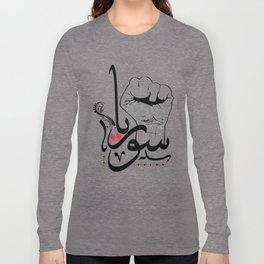 سوريا Syria  Long Sleeve T-shirt