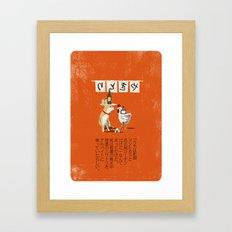 Shibakenjinkai Yakitori Framed Art Print