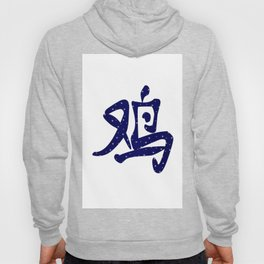 Chinese Year of the Rooster Hoody