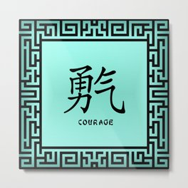 "Symbol ""Courage"" in Green Chinese Calligraphy Metal Print"