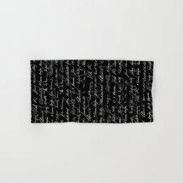 Literary Giants Pattern Hand & Bath Towel
