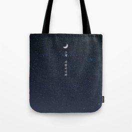 Korean quotes Tote Bag