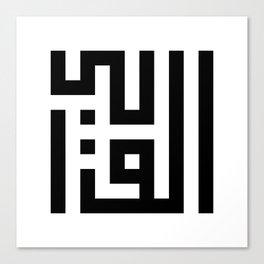 Al Asma Ul Husna - Al-Waali Canvas Print