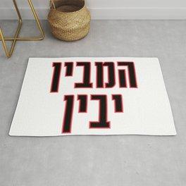 Hamevin Yavin - Hebrew Saying - Jewish Humor Rug