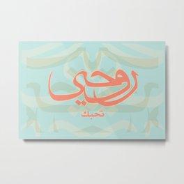 My Soul Loves You in Arabic Metal Print