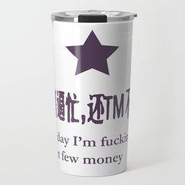 Few money Travel Mug