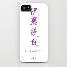 Chinese calligraphy - ELIZABETH iPhone Case