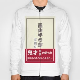 Black Goat's Egg from Tokyo Ghoul Hoody