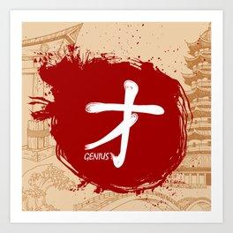 Japanese kanji - Genius Art Print
