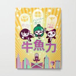 Super Cute Fighting Girls Metal Print