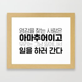Amateurs look for inspiration, the rest of us just get up and go to work. - Korean alphabet Framed Art Print