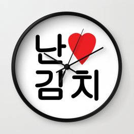 I Heart [Love] Kimchi 김치 Wall Clock