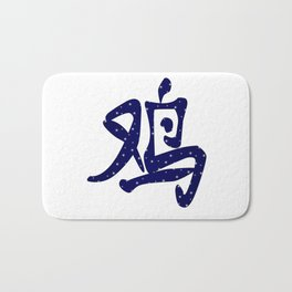 Chinese Year of the Rooster Bath Mat