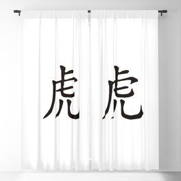 Chinese zodiac sign Tiger Blackout Curtain