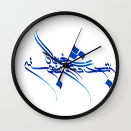 Just You Wall Clock