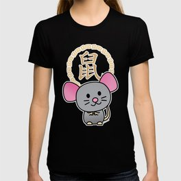 Chinese lunar New Year mouse rat lucky money red T-shirt