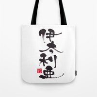 italy Tote Bags featuring Italy by shunsuke art