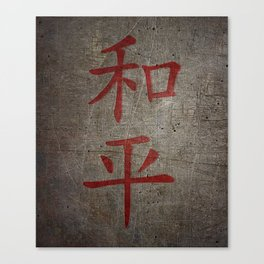 Red Peace Chinese character on grey stone and metal background Canvas Print