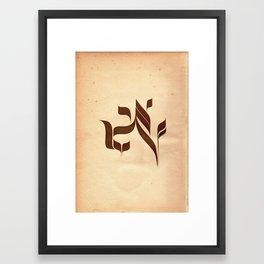 Hebrew Calligraphy Framed Art Print