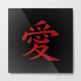 The word LOVE in Japanese Kanji Script - LOVE in an Asian / Oriental style writing. - Red on Black Metal Print