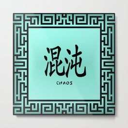 "Symbol ""Chaos"" in Green Chinese Calligraphy Metal Print"