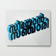Seeyon Sanjari (Zion Traveler) - (3D - Black & Blue) Metal Print