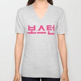 "KOREAN HANGUL ""BOSTON"" GRAPHIC DESIGN Unisex V-Neck"