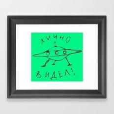 ЛИЧНО ВИДЕЛ! Framed Art Print