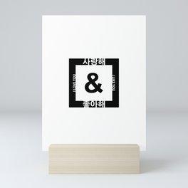 I Love You & I Like You (사랑해 또 좋아해) Mini Art Print