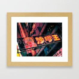 NEON Hong Kong  Collection S02 Framed Art Print