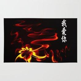 Ich liebe Dich - japanisches Schriftzeichen Rug