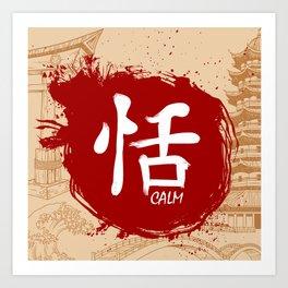 Japanese kanji - Calm Art Print
