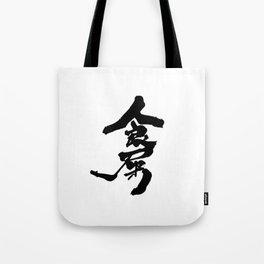 EAT SHIT Tote Bag