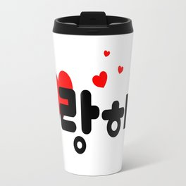 Saranghaeyo I love you Travel Mug