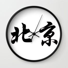 Chinese characters of Beijing Wall Clock